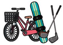 自転車・スポーツ用品等